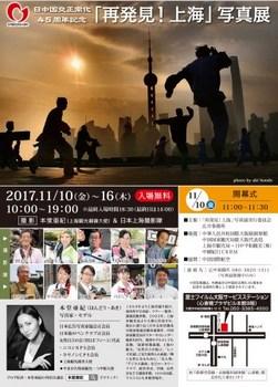0925_写真展2017_A4 - コピー.jpg