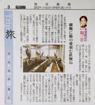 20120806_毎日新聞_本堂亜紀_一期一会.jpg