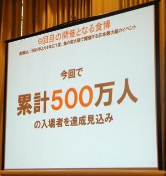 DSCF2208 - 4年に一度のビッグイベント! 食の大阪に、全国の味がやってくる!  今回はお祭りの要素がいっぱいでとにかく賑やか・艶やかに^^   食博CSRアンバサダーには根木さん <a href=