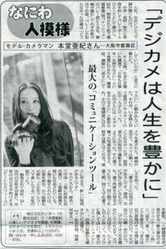 コピー ~ 20110315毎日新聞朝刊.jpg