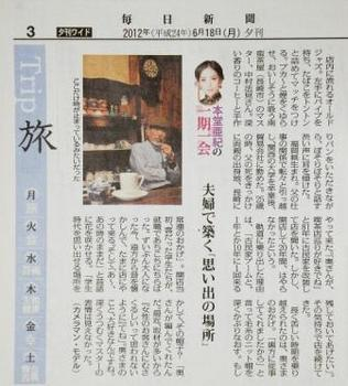 コピー ~ 20120618_毎日新聞_本堂一期一会.jpg