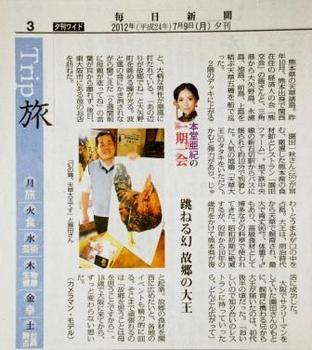 コピー ~ 20120709_毎日新聞_本堂亜紀先生_一期一会.jpg