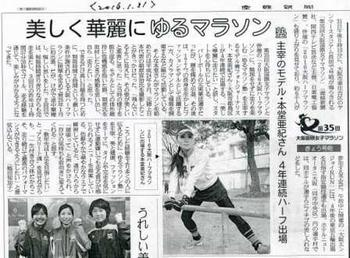 コピー ~ 20160131産経新聞さん.jpg