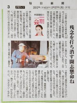 20120227_毎日新聞本堂亜紀一期一会.jpg