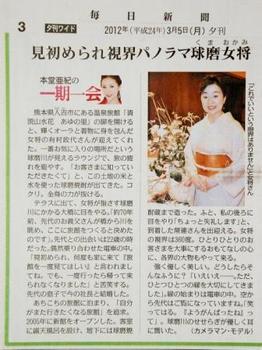 20120305_毎日新聞本堂亜紀一期一会.jpg