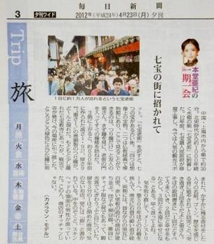 20120423_毎日新聞_本堂亜紀先生_一期一会.jpg