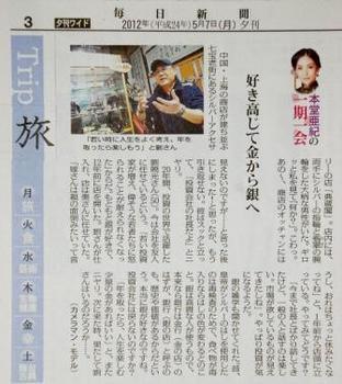 20120507_毎日新聞_本堂亜紀先生_一期一会.jpg