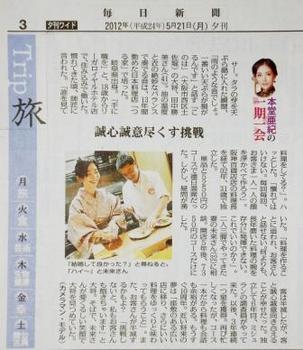 20120521_毎日新聞_本堂亜紀先生_一期一会.jpg