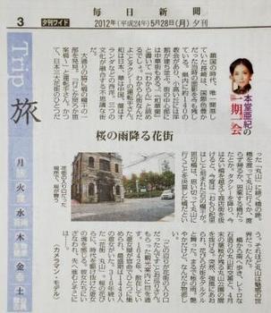 20120528_毎日新聞_本堂亜紀の_一期一会.jpg