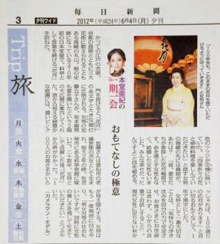 20120604_毎日新聞_本堂亜紀_一期一会.jpg