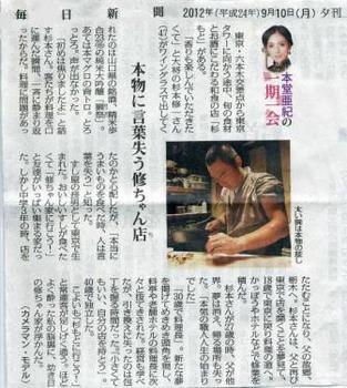 20120910本堂亜紀の一期一会「杉もと」.jpg