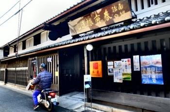 2風情ある町にたたずむ「春鹿醸造元」.JPG