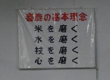 11蔵に掲げられている基本理念.JPG